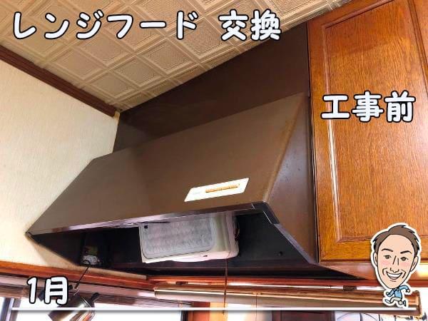 博多の建築士三兄弟_レンジフード