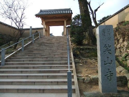 笑山寺(2012年4月11日参拝) - ...