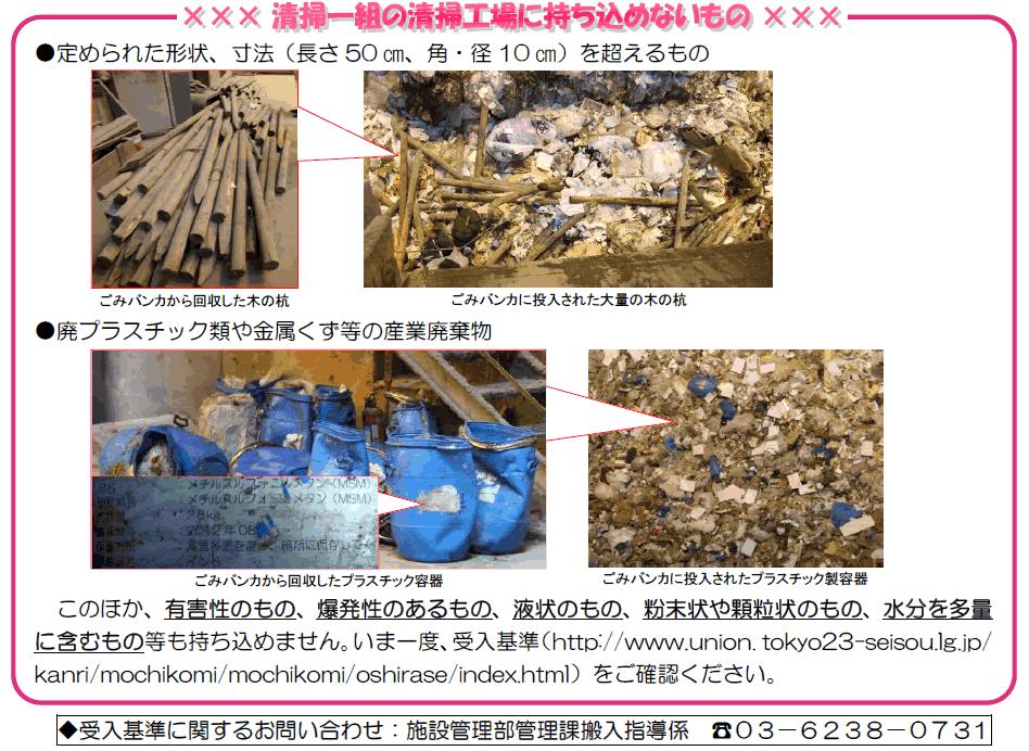 ゴミ 燃え ない 墨田 区