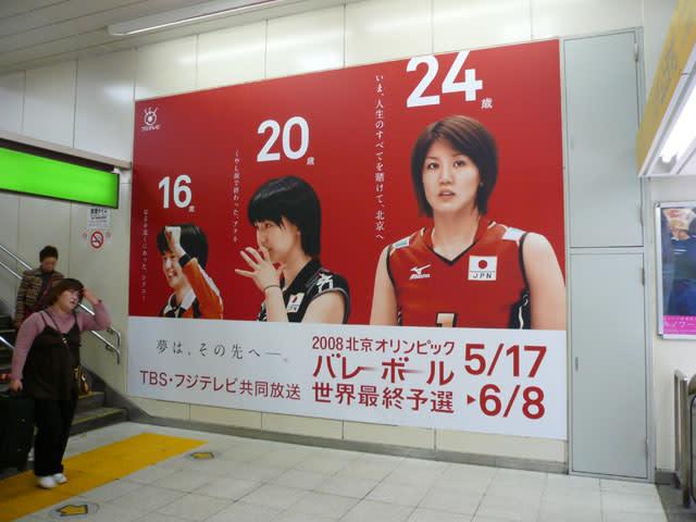 4月25日 『2008北京オリンピック...