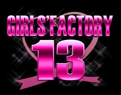 GIRLS' FACTORY 13 - 僕がボクで...