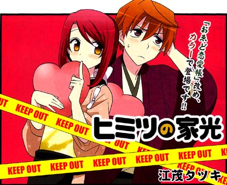 Manga_time_or_2013_01_p079