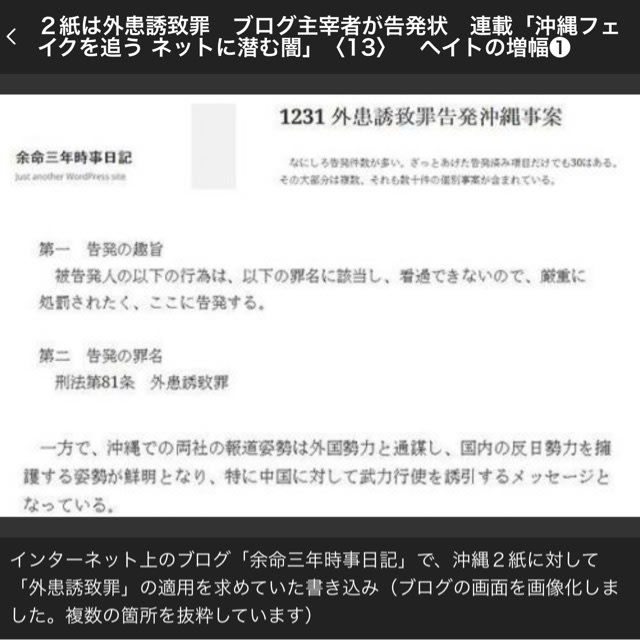 沖縄ヘイト『外患誘致罪』 - PEA...
