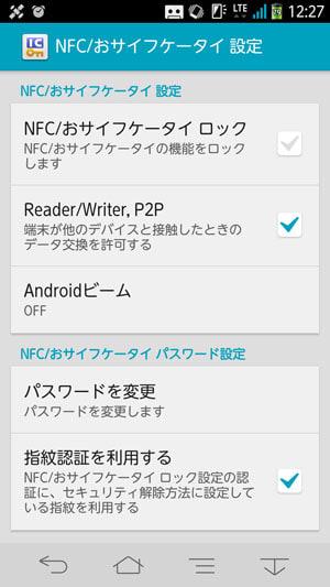 NFCのReader/Writer,P2P設定をONにするとおサイフケータイ関連アプリが正常に動作しない不具合が改善