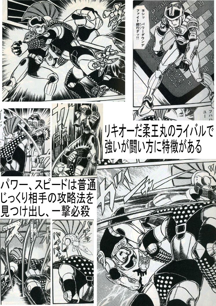リキオーはまるでナルトのサスケだ プラレス三四郎 素人漫画 少年向の