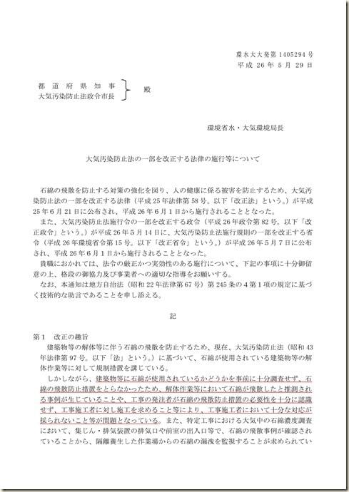 2014大防法改正の通知文_PAGE0000