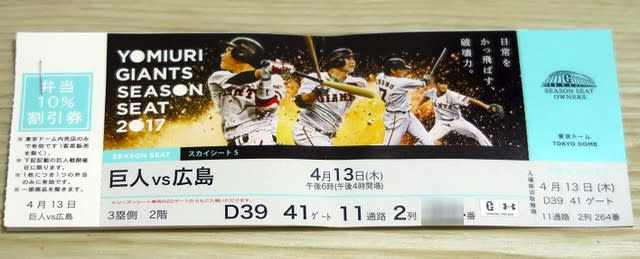 2017年4月13日 広島vs巨人 - 東京絵の具