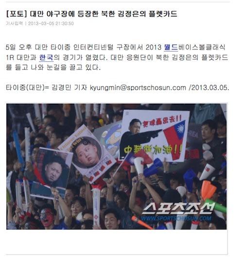 WBC>「韓国を打て…」、台湾の度...