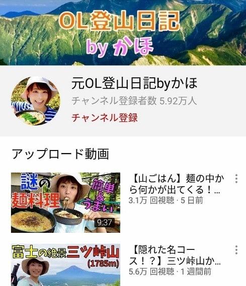 登山 かほ Ol 日記 by