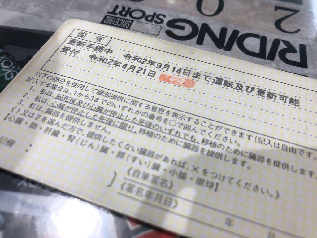 大阪府警 免許更新 延長 大阪府警、運転免許期限の延長手続きを郵送で受け付け