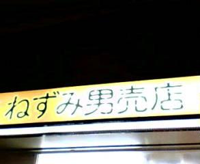 ぶらり鳥取の旅3