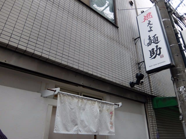 燃えよ 麺助@大阪市