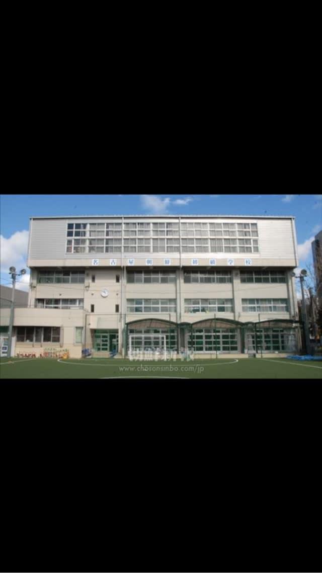 豊橋朝鮮初級学校