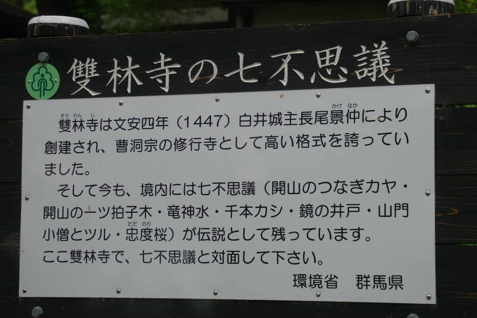 雙林寺 (渋川市)