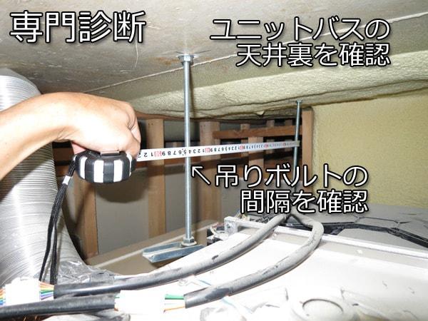 浴室暖房乾燥機FD2808天井裏