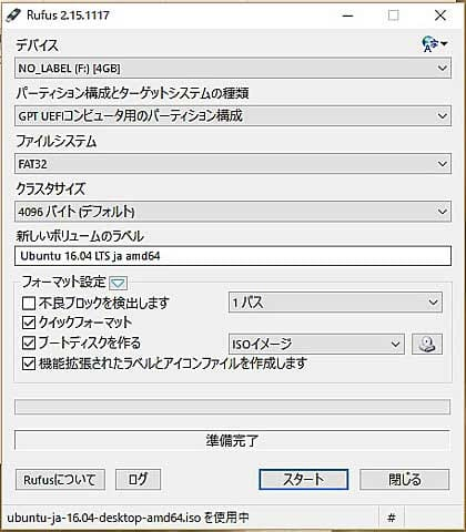 Ubuntu LiveUSB 内蔵ドライブ(Windows10)が開けない - よちよち歩きの