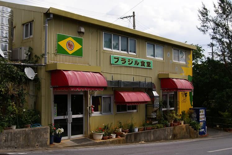 沖縄旅行08 ブセナテラス、ステーキjamへ - SAILIN' SHOES