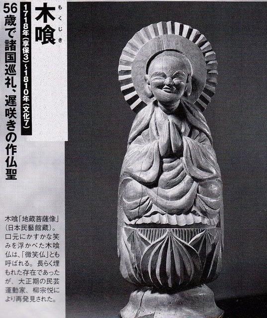 作仏聖(円空・木喰) - 慶喜