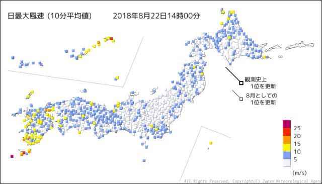 """気象庁】 8月22日14:00分、""""""""今..."""