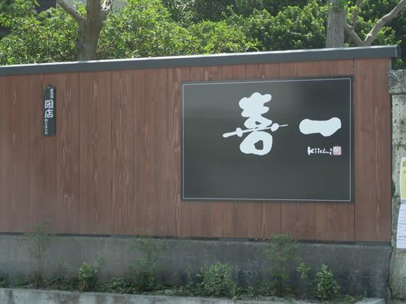 「ラーメン喜一」の画像検索結果