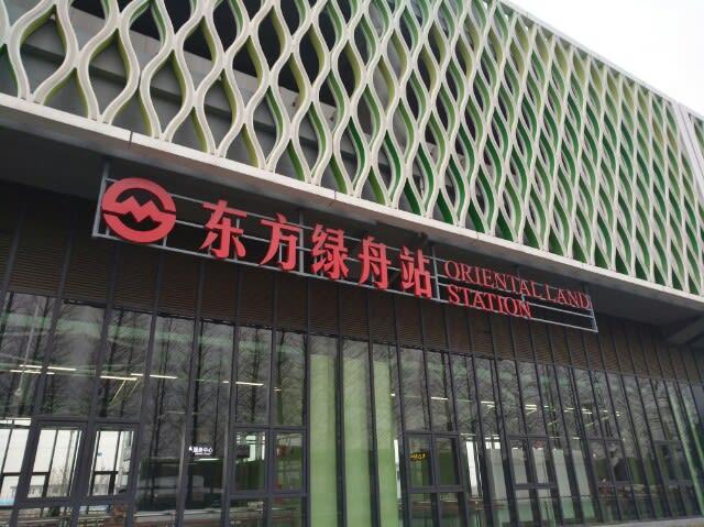 神奈川・採用@株式会社サンクレザン 在上海(笑)