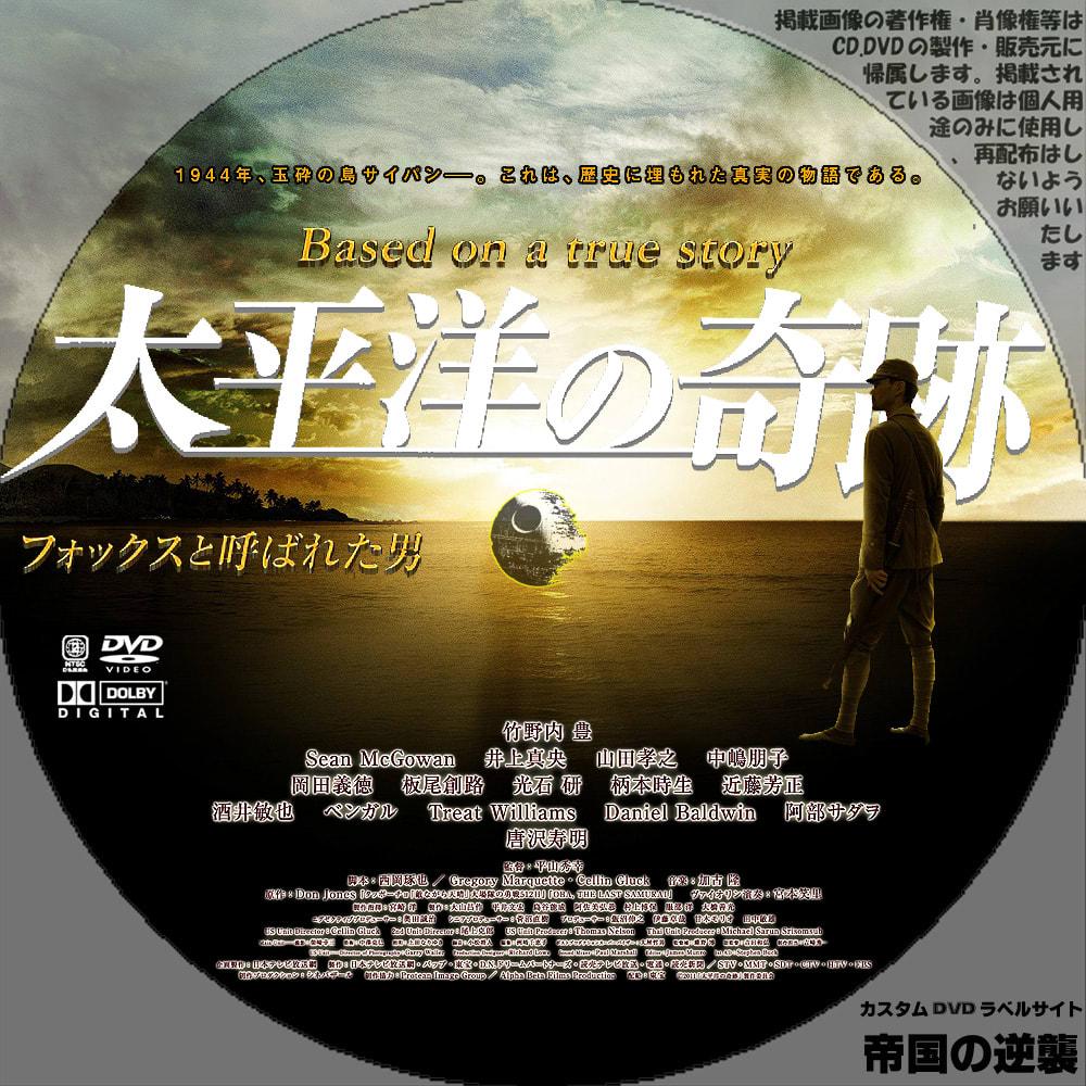太平洋の奇跡 フォックスと呼ばれた男 | 映画-Movie …