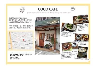 名古屋市瑞穂区下坂町4-15COCO CAFE
