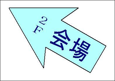 2階を案内する斜めの矢印 by はりの助