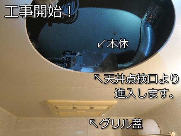 浴室暖房乾燥機BDV4104工事