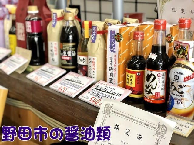 野田市の醤油類を販売中