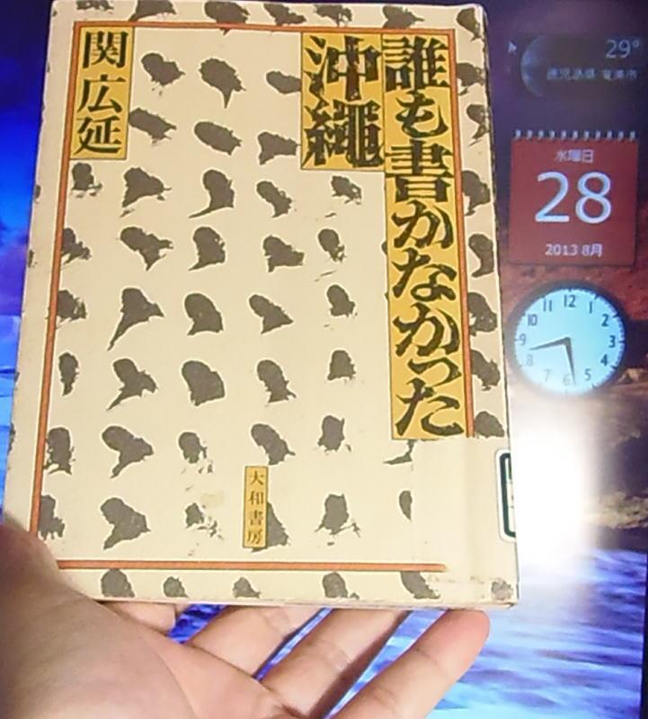 130828_book_okinawa