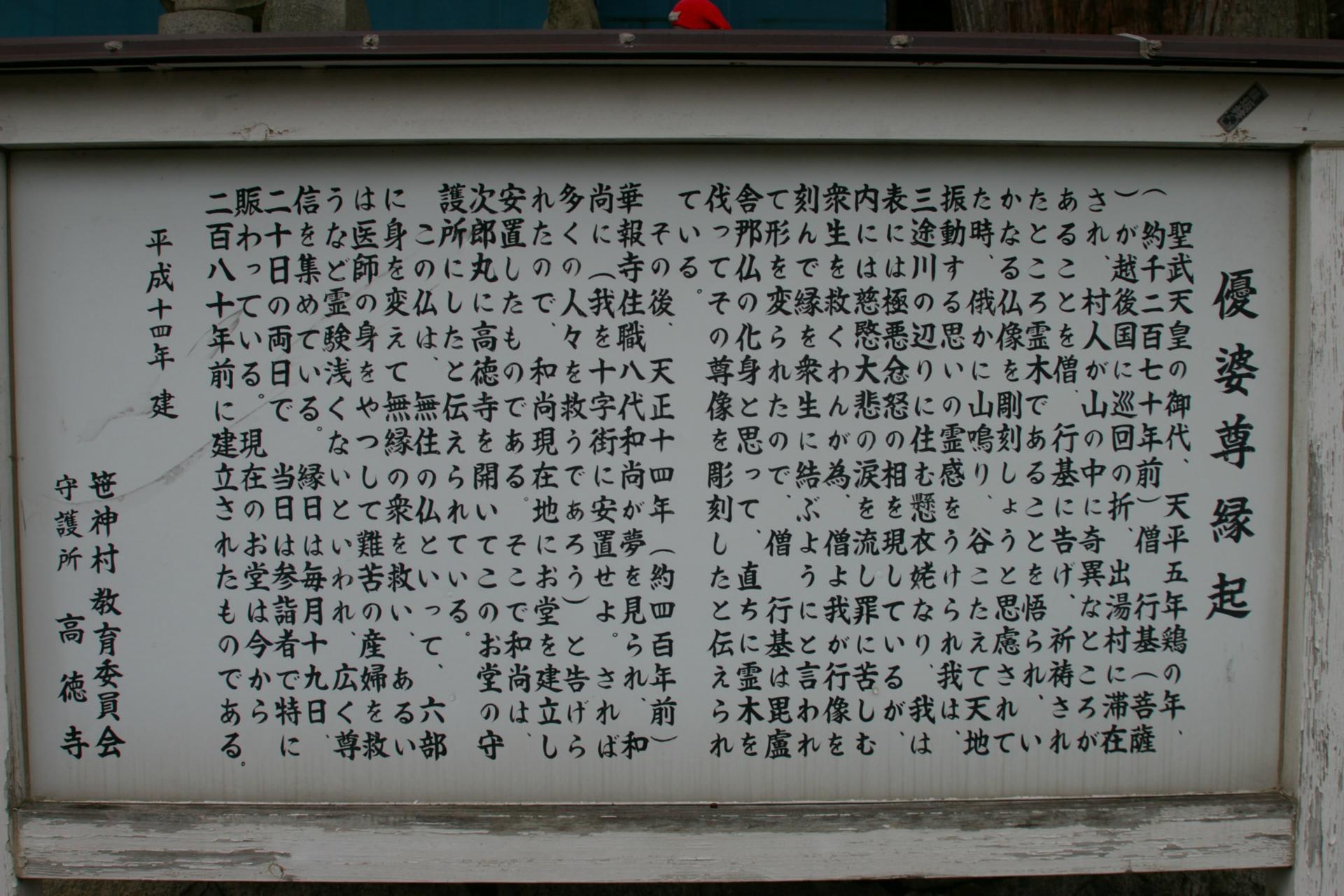 新潟県阿賀野市、優婆堂の大杉です!! - ビーズうさぎのハナちゃん ...