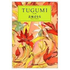 TUGUMI(つぐみ) (中公文庫) - 吾