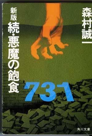 Morimura731