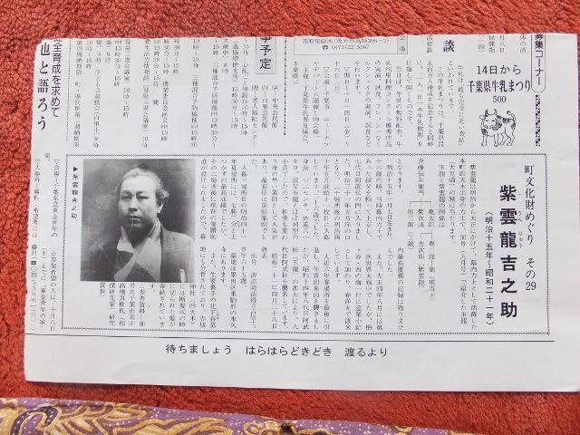 房総の相撲史跡を回りました(その3) - 相撲古美術