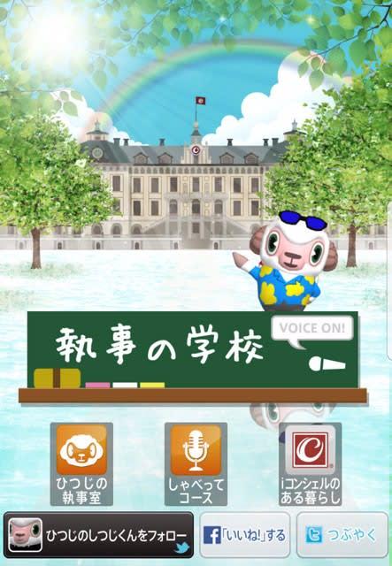 執事の学校
