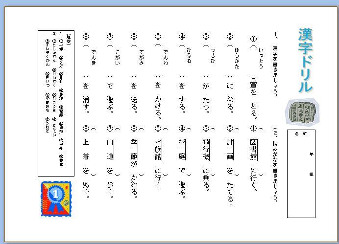 漢字 漢字ドリル : 用?漢字ドリルや算数ドリル ...