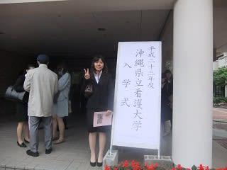 大学 沖縄 県立 看護