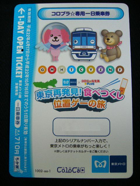 コロプラ☆専用一日乗車券