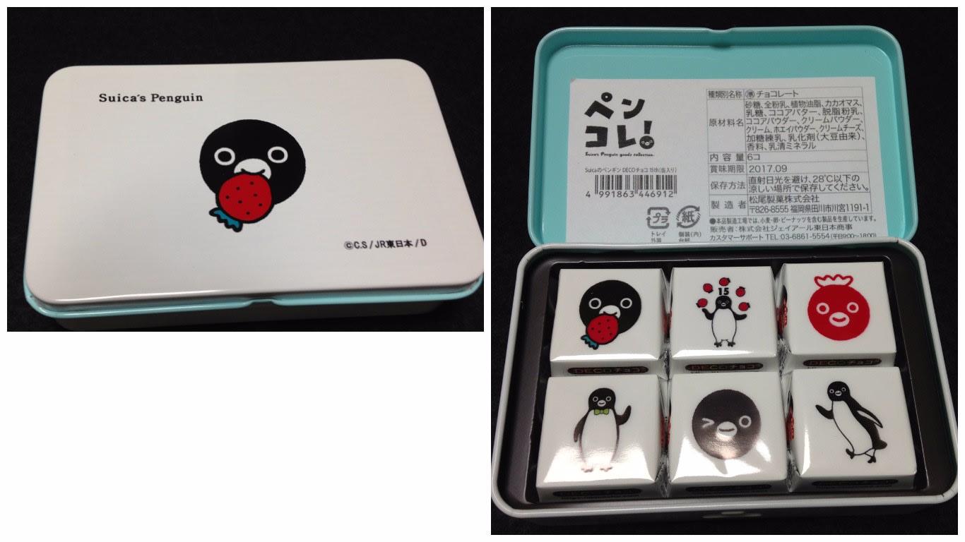 いただきもの Suicaのペンギン Decoチョコ T Isoamiの不定期通信