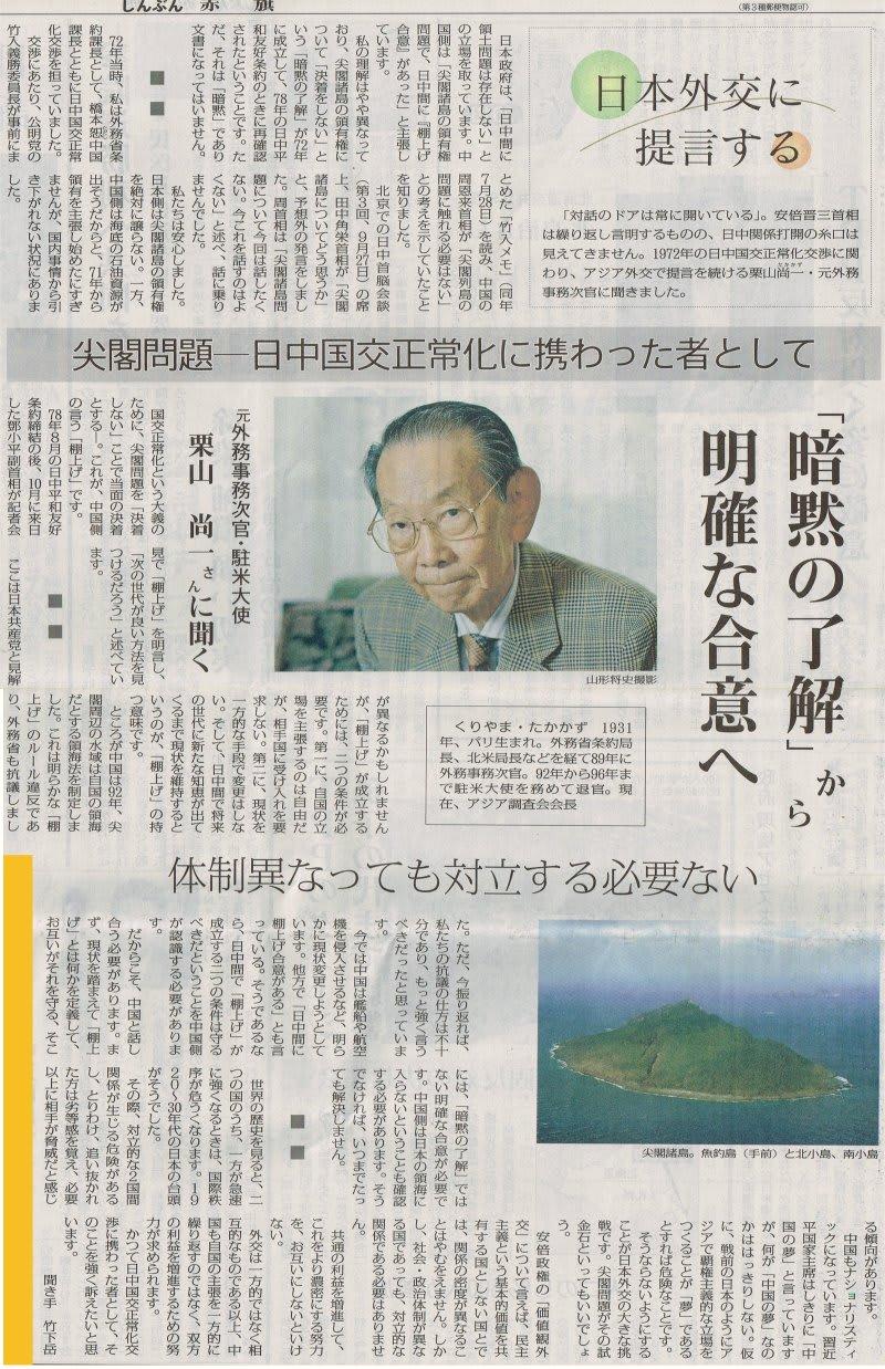akahata 「暗黙の了解」から明確な合意へ/日本外交に提言する 元外務 ...