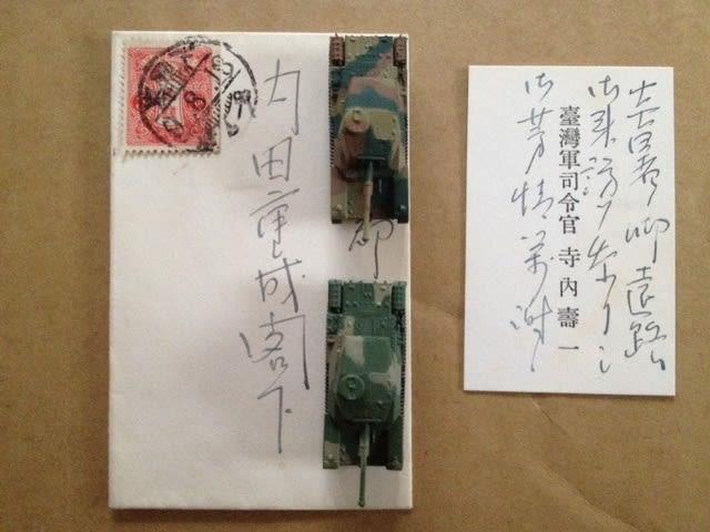 収集品をネット展示してみる~寺内寿一中将の名刺(内田重成海軍司法 ...