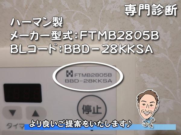 FTMB2805B・BBD-28KKSAリモコン