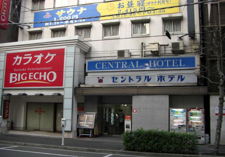 ニューセントラルホテル - 宿泊予約は【じゃらんnet】