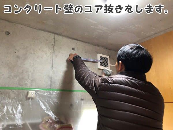 ガス衣類乾燥機_コア抜き