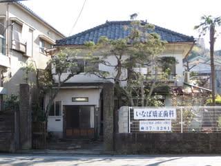 北海道札幌市白石区の矯正歯科安価ランキング 1件 …