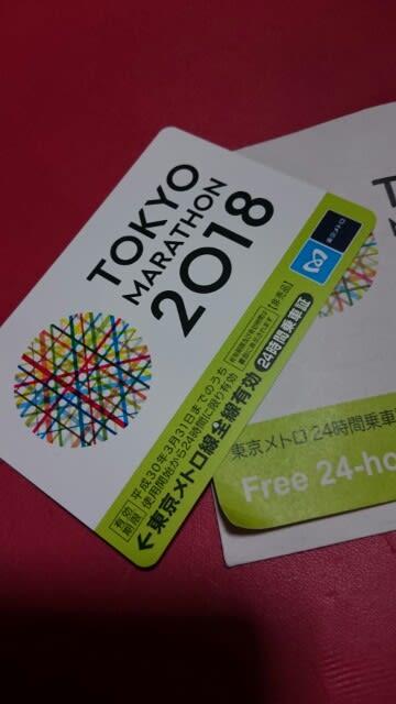 東京メトロ 24時間パス - さよなら !? ケータイブロガー銭形K!!!