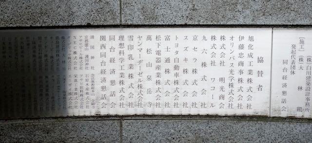 da695bf95d502 壁からなる顕彰碑は、不思議と空間の広がりを感じさせるデザインで、 協賛者の名前、パル博士の来歴とその言葉が刻まれています。
