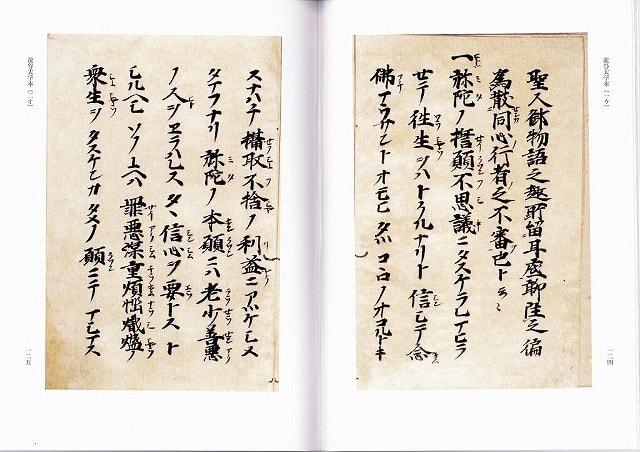 歎異抄影印集成 - 万福寺 大三島のつれづれ