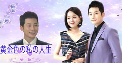 日本でも圧倒的な人気韓国ドラマ 黄金色の私の人生 最終回あらすじの
